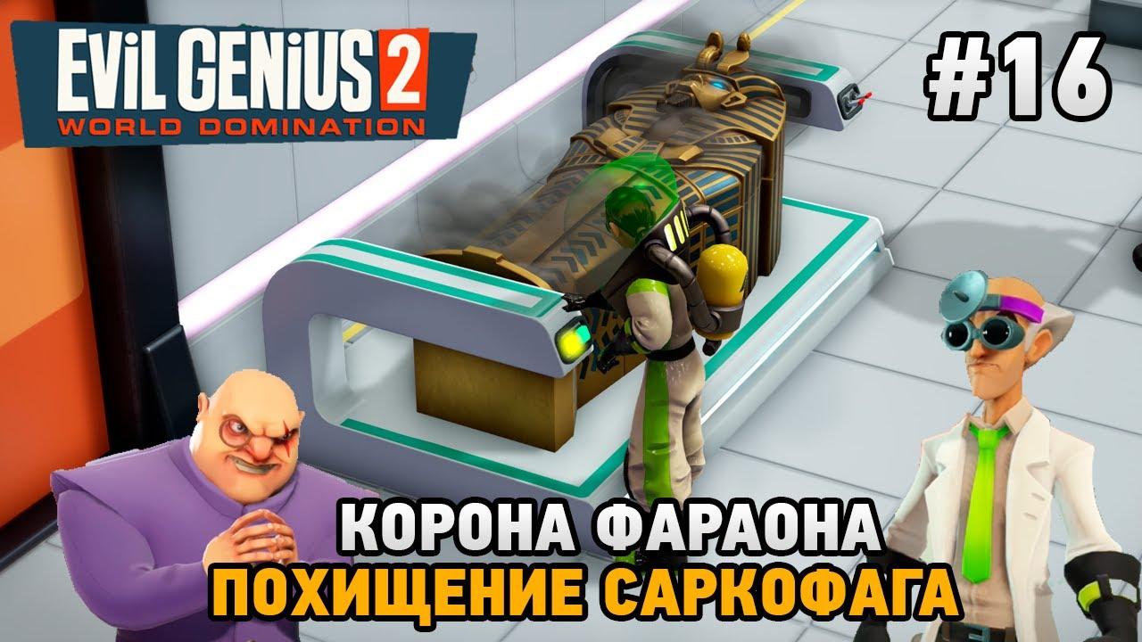 Download Evil Genius 2 #16 Корона фараона , похищение саркофага