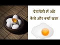 प्रेगनेंसी में अंडे कैसे और क्यों खाए/benefits of egg during pregnancy/eggs during pregnancy