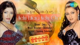 Kehu Lutera Kehu Chor   Bhojpuri Hot Remix Song   Jojo (Mou Mukherjee)