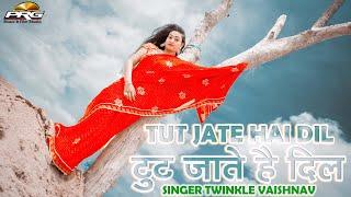 टूट जाते है दिल   Tut Jate Hai Dil   New Hindi Sad Song   Twinkle Vaishnav   PRG SONG