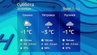 Прогноз погоды на 25 ноября 2017