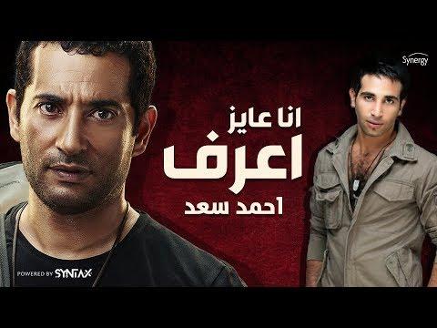 مسلسل وضع أمني | أنا عايز أعرف - غناء أحمد سعد