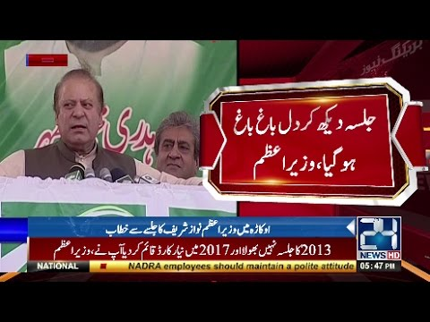 Nawaz Sharif complete speech in Okara | 29 April 2017 | 24 News HD
