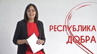 РЕСПУБЛИКА ДОБРА 02 02 2019