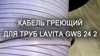 Кабель греющий для труб Lavita GWS 24 2(В этом видео рассматривается кабель греющий для труб Lavita GWS 24 2., 2015-06-04T06:32:05.000Z)