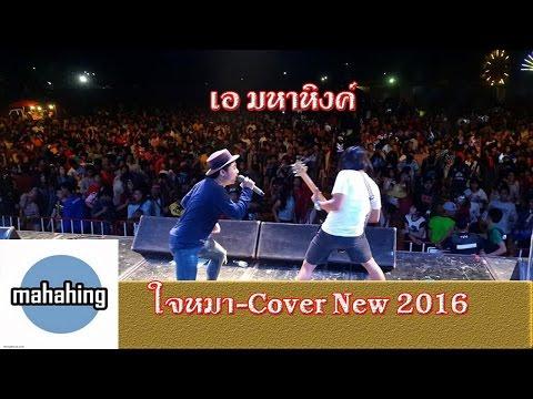 ใจหมา - เอ วงมหาหิงค์ ชุดใหม่ 2016 cover.