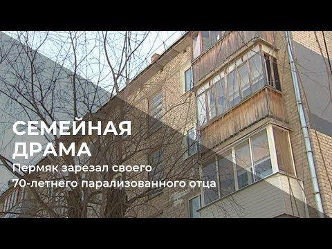 В Перми мужчина зарезал 70-летнего парализованного отца