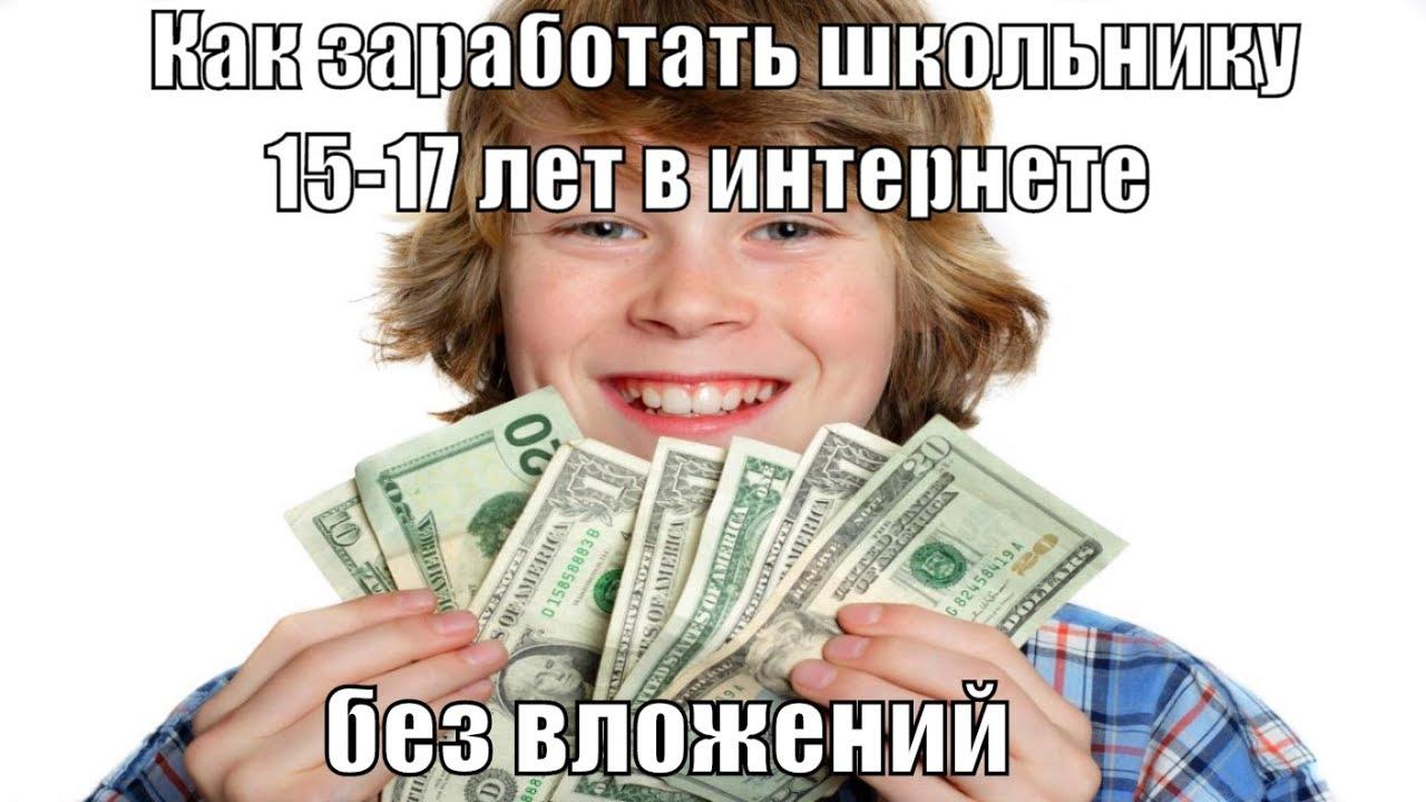 Как заработать в интернете с 17 лет ставки транспортного налога на 2009 год в санкт-петербурге