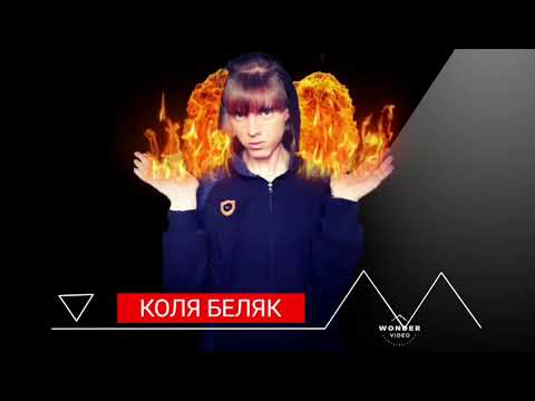 В ОГНЕ 🔥 ( Коля Беляк ) MOOD VIDEO 2020