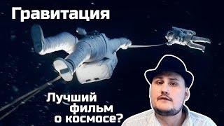 [Обо всем понемногу] Гравитация. Лучший фильм о космосе?