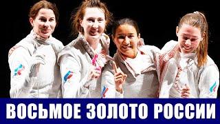 Олимпиада 2020 Восьмое золото России в женской командной рапире Мельникова 3 в личном первенстве