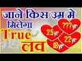 जाने किस उम्र मे मिलेगा सच्चा प्यार | what age will you get true love |Age love Game Quiz