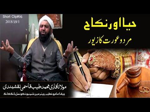 Nikah And Haya By Maulana Qari Muhammad Tayyab Qasmi || Best Short Clips 2019