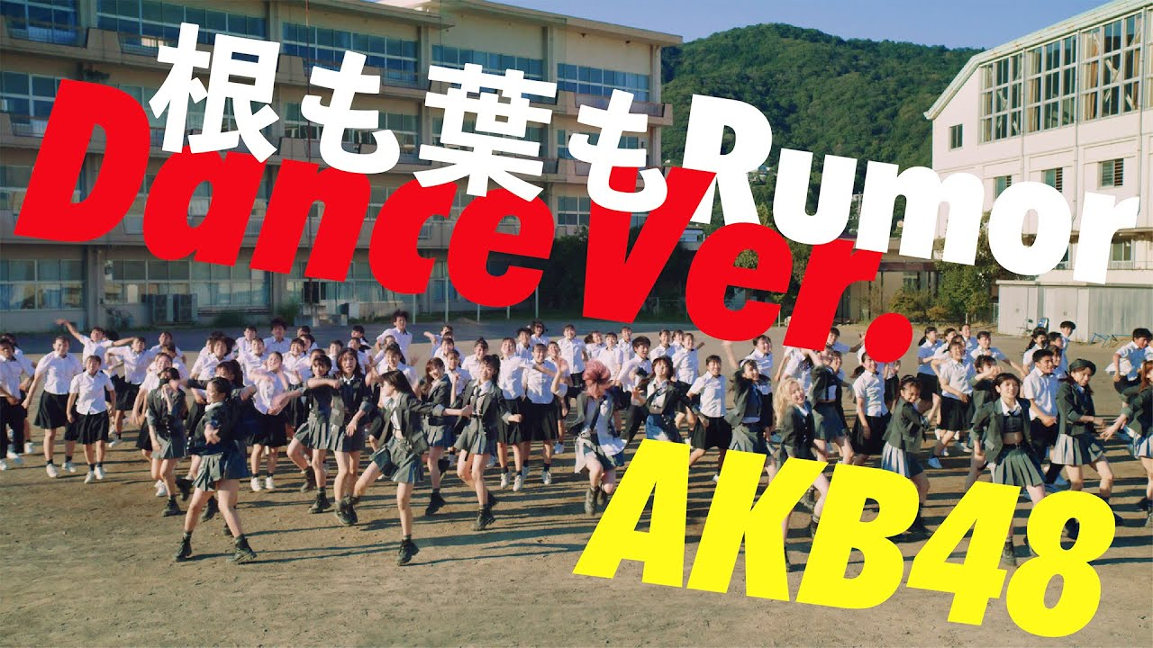 根も葉もRumor Dance Ver. / AKB48 58th Single【公式】