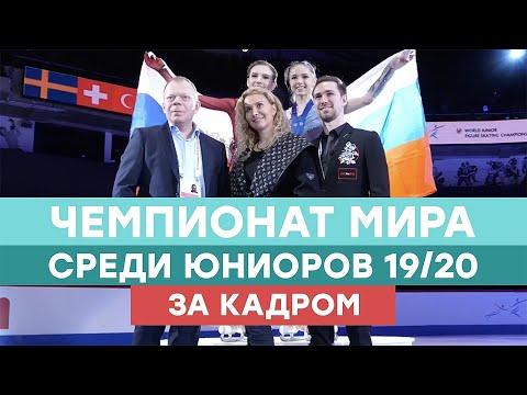 Валиева, Усачева и Хромых на чемпионате мира среди юниоров: за кадром