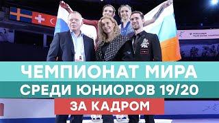 Валиева Усачева и Хромых на чемпионате мира среди юниоров за кадром