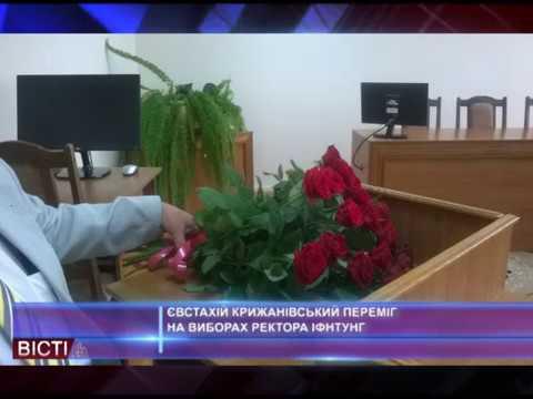 Євстахій Крижанівський переміг на виборах ректора ІФНТУНГ