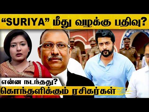 NEET பற்றி பேசியதால் சர்ச்சை - சூர்யா மீது அவமதிப்பு வழக்கு? | Suriya | Gayathri Raguram | Tamil|HD