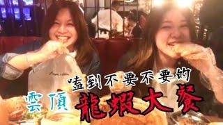 【大馬食旅】馬來西亞雲頂美食旅行 超美味龍蝦漢堡 YA 201711