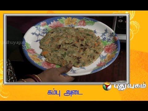 Kambu Adai - Ungal Kitchen Engal Chef
