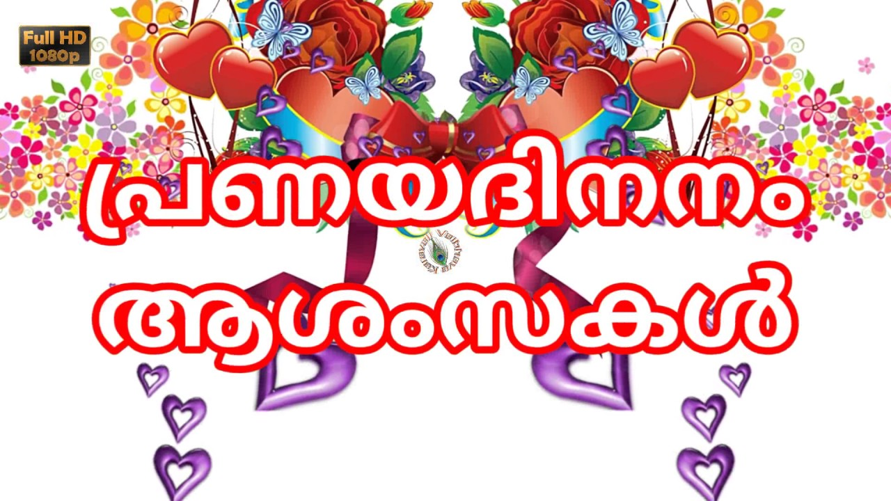 Happy Valentine S Day 2018 Best Wishes In Malayalam Valentine S Day