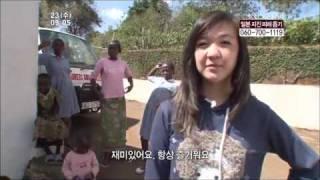 케냐 9남매의 꿈 (1부)