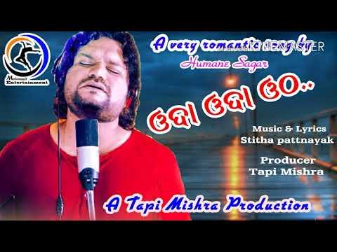 Oda Oda Otha ll ଓଦା ଓଦା ଓଠ || Brand New Odia Song || Humane Sagar ll Tapi Mishra ll Sthita Pattnayak