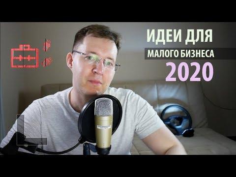 4 ИДЕИ ДЛЯ ПРИБЫЛЬНОГО БИЗНЕСА В 2020 ГОДУ