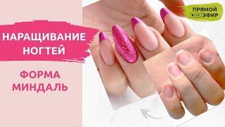 Наращивание ногтей гелем | ФОРМА МИНДАЛЬ