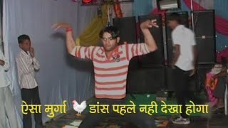 Funny murga dance || chicken dance,comedy video