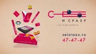 seisrazu.ru