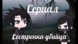 """Сериал """"Сестрёнка-убийца"""" 2 серия"""