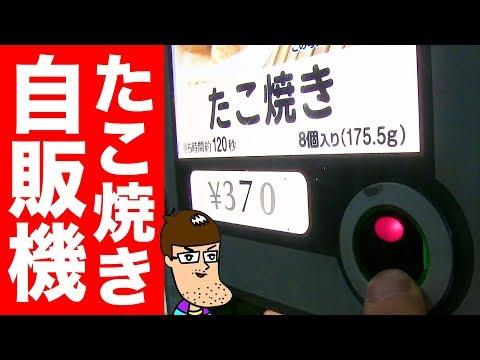 【レア】たこ焼きの自販機が最高だった!