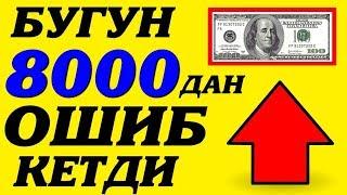 Бугун Доллар Рекорд Даражада Кутарилиб кетди