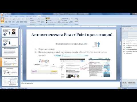 Урок: аудиокомментарии к Power Point презентации C автовоспроизведением