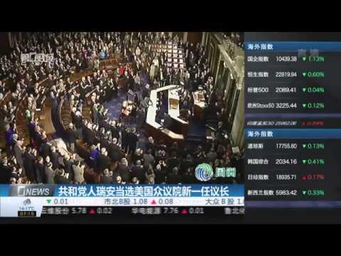 【一财资讯】共和党人瑞安当选美国众议院新一任议长