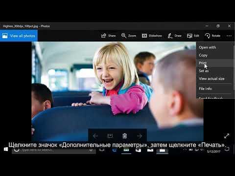 Печать фотографий с помощью принтеров HP в Windows 10