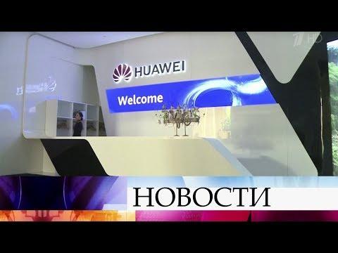 Мощный удар этой ночью США нанесли по технологическому гиганту - компании Huawei.