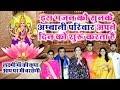 मुकेश अम्बानी का परिवार इस भजन को सुनकर अपना दिन शुरू करते है  || World Bhakti News