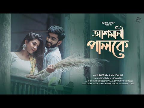 Ashmani Paloke | আশমানী পালকে | Full Song | Rupak Tiary | Biyas Sarkar | Sreetama | Srimayee | Binoy