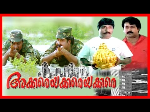 Akkare Akkare Akkare | Malayalam Super Hit Full Movie | Mohanlal & Sreenivasan
