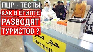 Египет ПЦР тесты проблемы в аэропорту как в Египте разводят туристов Новые правила COVID 19