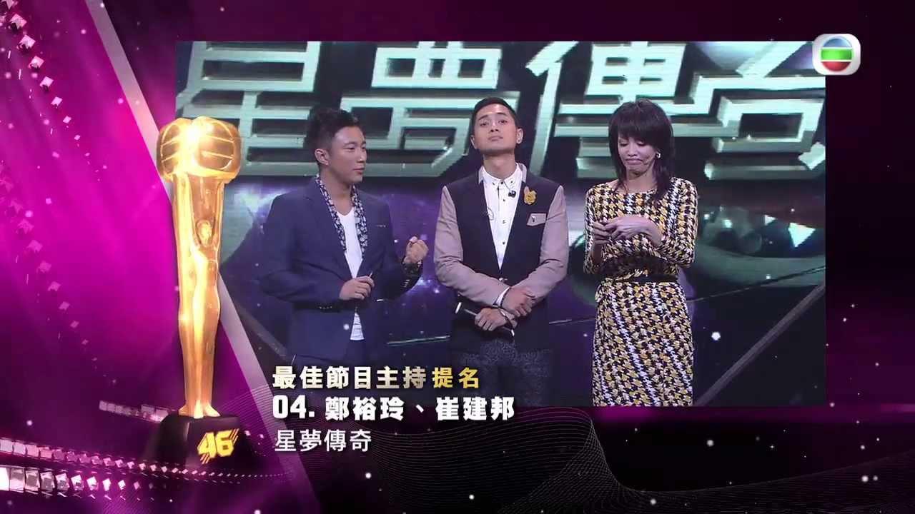 萬千星輝頒獎典禮2013 - 候選最佳節目主持 (TVB) - YouTube