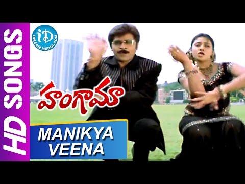 Manikya Veena Video Song - Hungama Movie    Ali    Venu Madhav    Abhinayasri    SV Krishna Reddy
