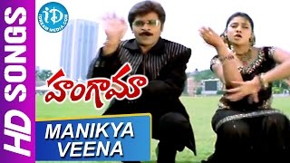 Manikya Veena Video Song - Hungama Movie || Ali || Venu Madhav || Abhinayasri || SV Krishna Reddy