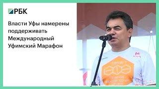 Власти Уфы намерены поддерживать Международный Уфимский Марафон