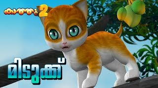 KATHU 2 story Smartness | malayalam animation | cartoon story for kids