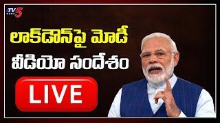 PM Modi LIVE : PM Modi Huge Announcement for April 5 | Lockdown India