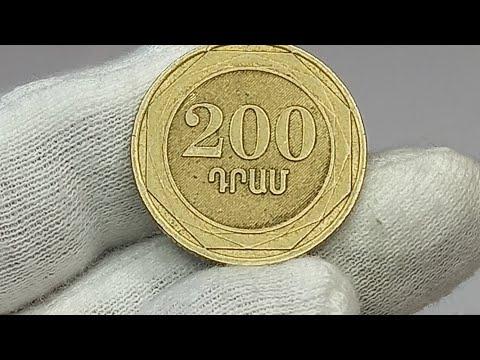 200 драмов. Армения.