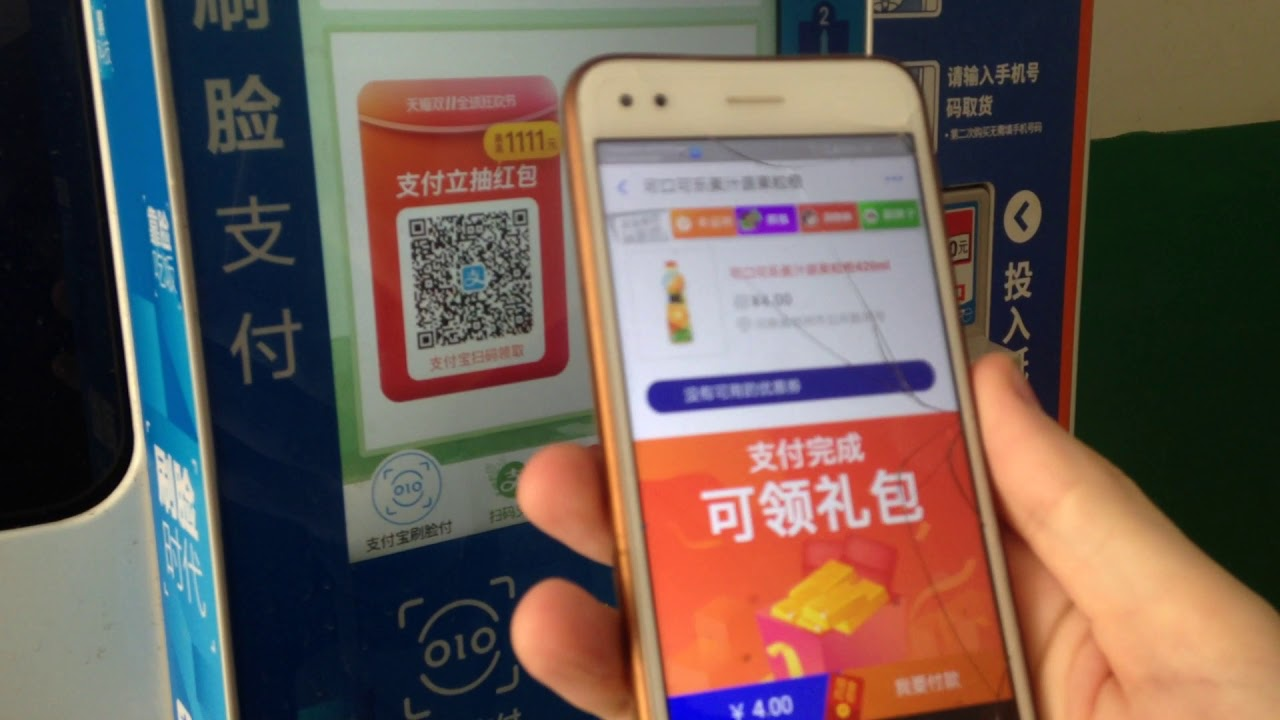 How to use ALIPAY to buy a drink from a vending machine ...